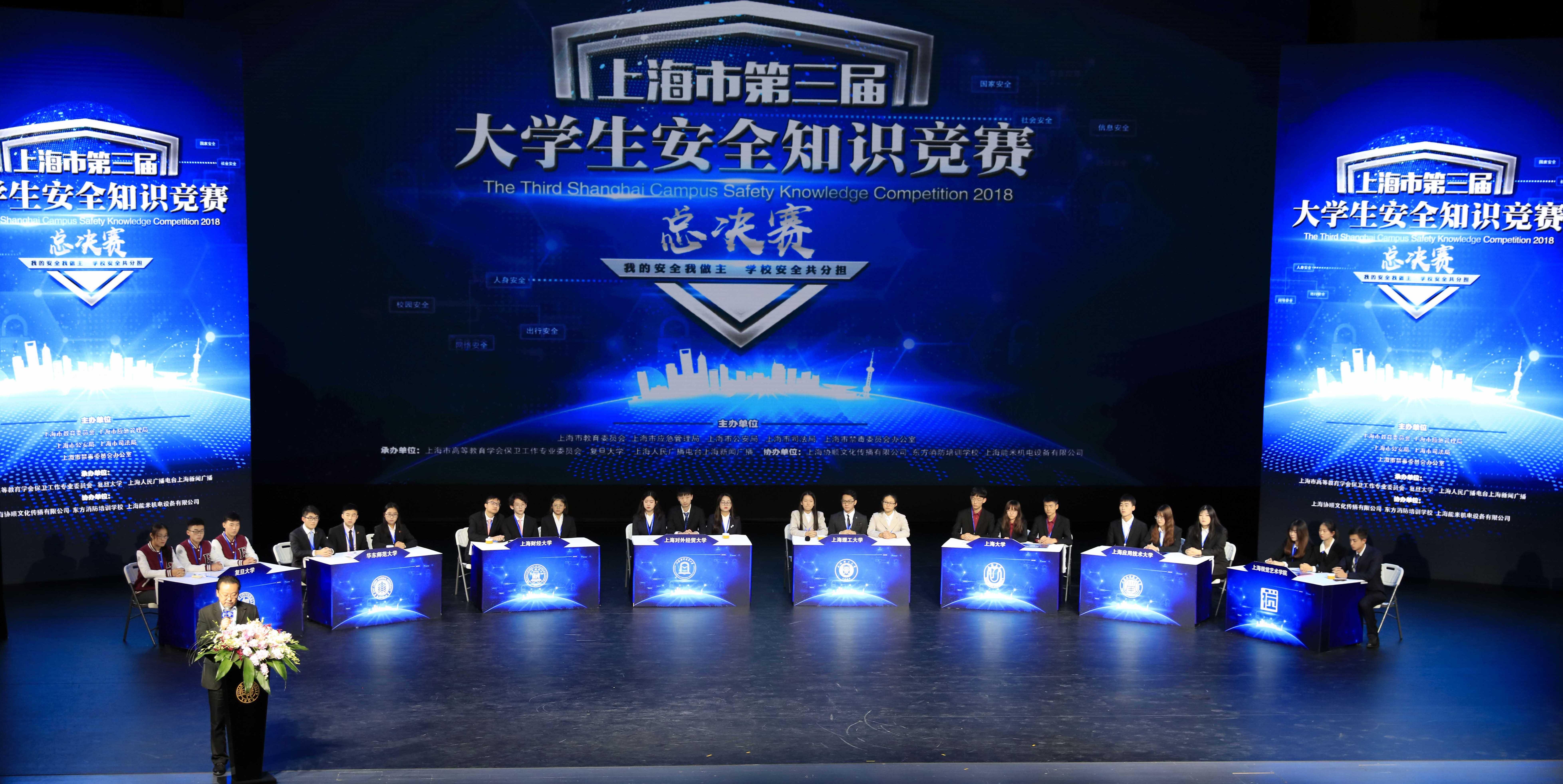"""视觉学子摘""""上海市第三届大学生安全知识竞赛""""最高奖(特等奖),连续三年蝉联总决赛"""